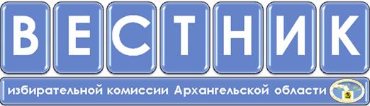Вестник избирательной комиссии Архангельской области